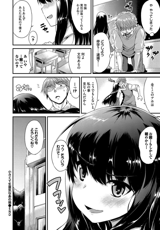 【エロ漫画】態度はデカいが小柄なロリJKを駅弁ファックでお仕置きレイプwww