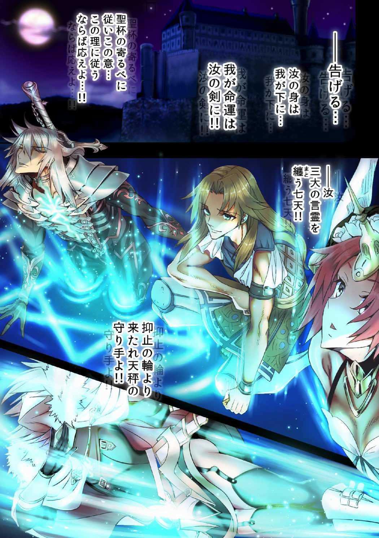 【エロ同人誌】アストルフォがアナル逆レイプにアヘ顔絶頂www【Fate/Apocrypha/C92】