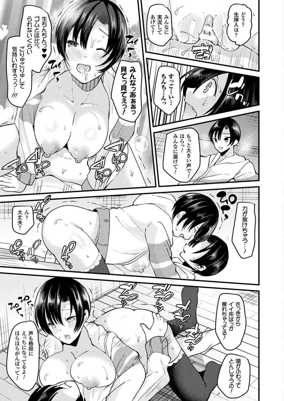 【エロ漫画】女体化して女配信者になった少年にスケベトラブル発生!!?