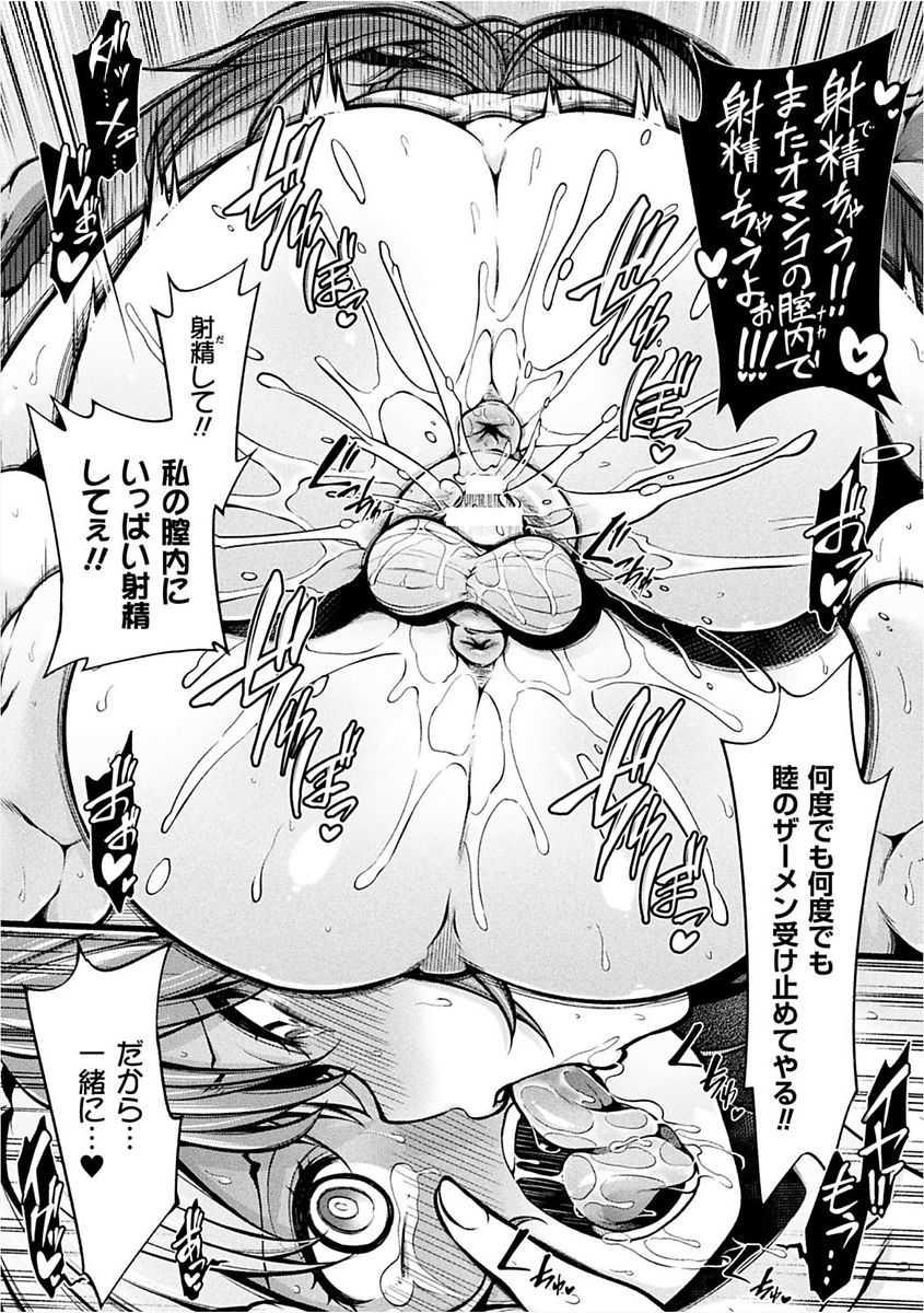 【エロ漫画】可愛すぎる男の娘な甥っ子に欲情した叔母さんが辛抱たまらず逆レイプwww