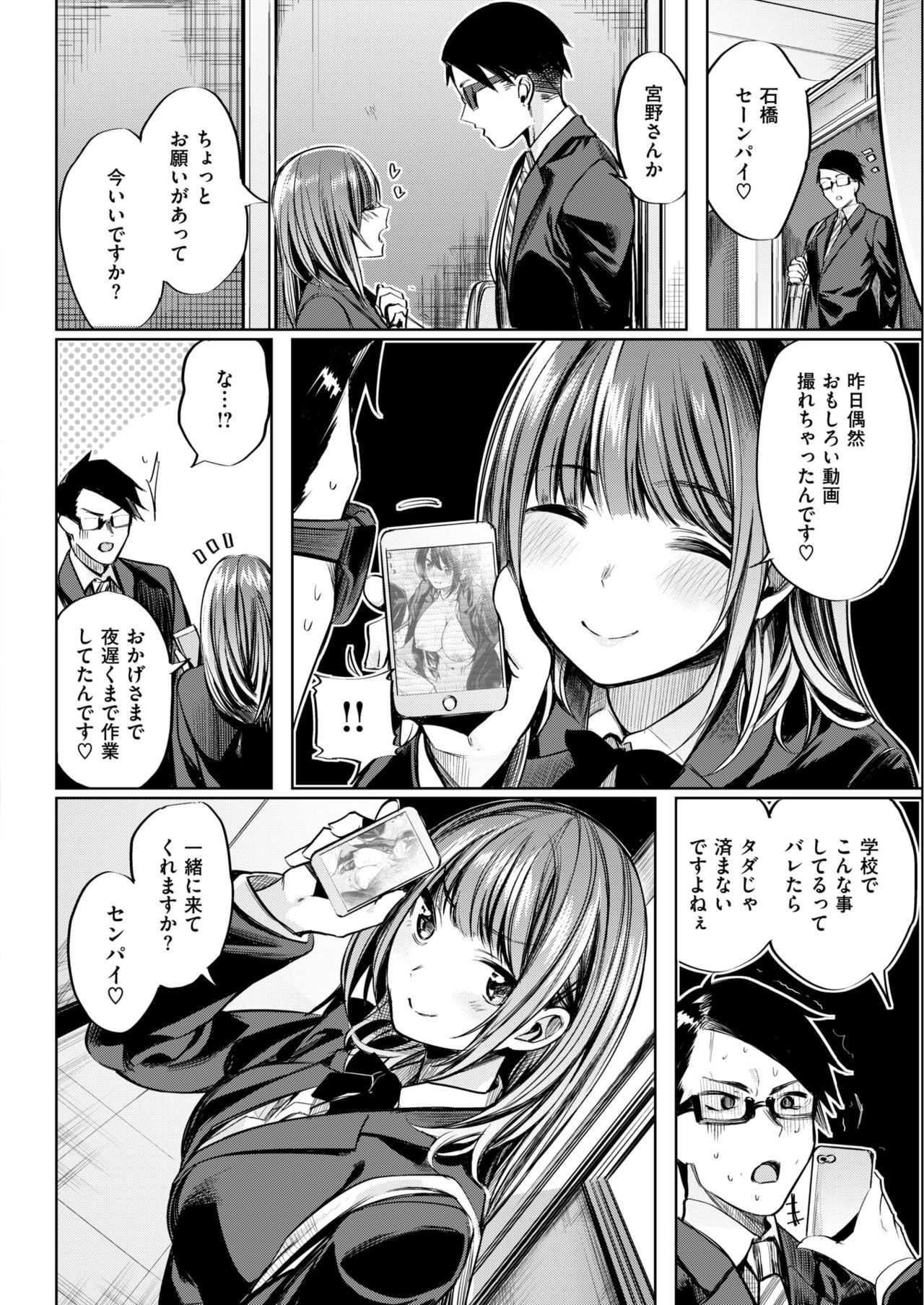 【エロ漫画】Sッ気のある生意気な後輩JKに弱みを握られ逆レイプを受けるwww