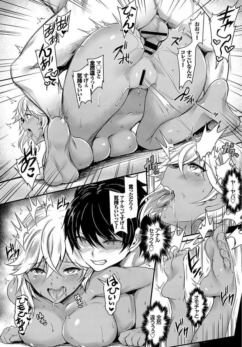 【エロ漫画】黒ギャルJKが彼氏とのマンネリ解消のためセルフアナル開発www