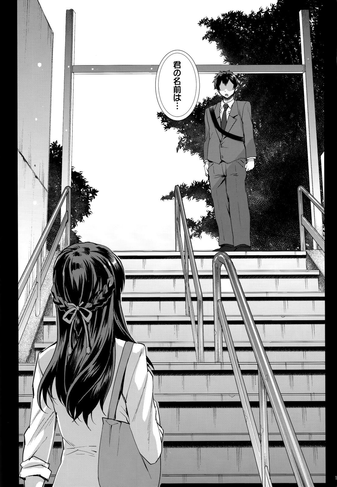 【エロ同人誌】(C93)三葉とドキドキ初セックス!と思いきやまさかの調教済便女だったwww【夏庵:君ノジャナイ。】
