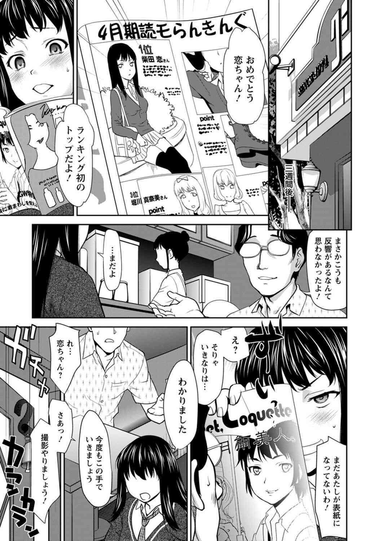 【エロ漫画】JK読者モデルが仕事欲しさにどんどん過激になっていき果ては枕営業までwww