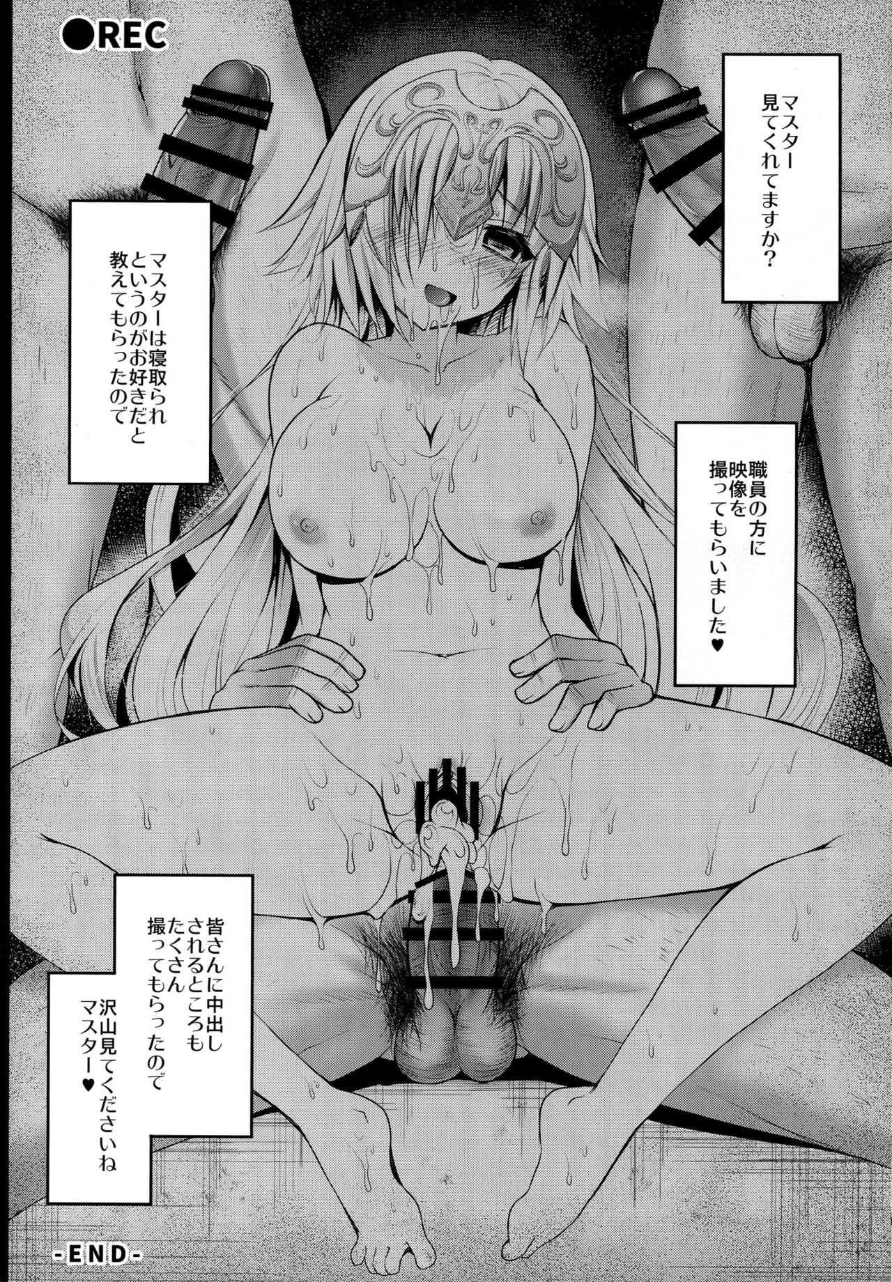 【エロ同人誌】モブおじさんに霊基保管室で監禁調教を受けるジャンヌちゃんwww【Fate/Grand Order/C93】
