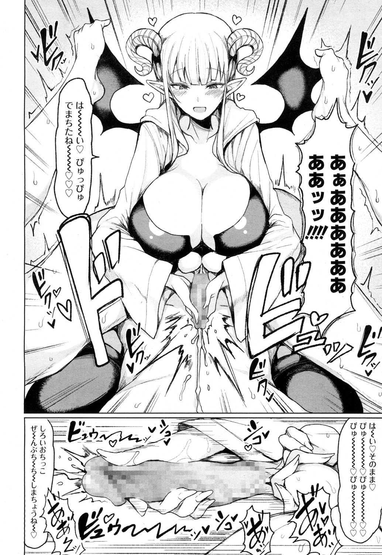 【エロ漫画】サキュバス姉妹の飴と鞭のギャップが半端ないマゾ調教に屈してしまった勇者様www【もつあき:天使のような悪魔か悪魔のような天使か】