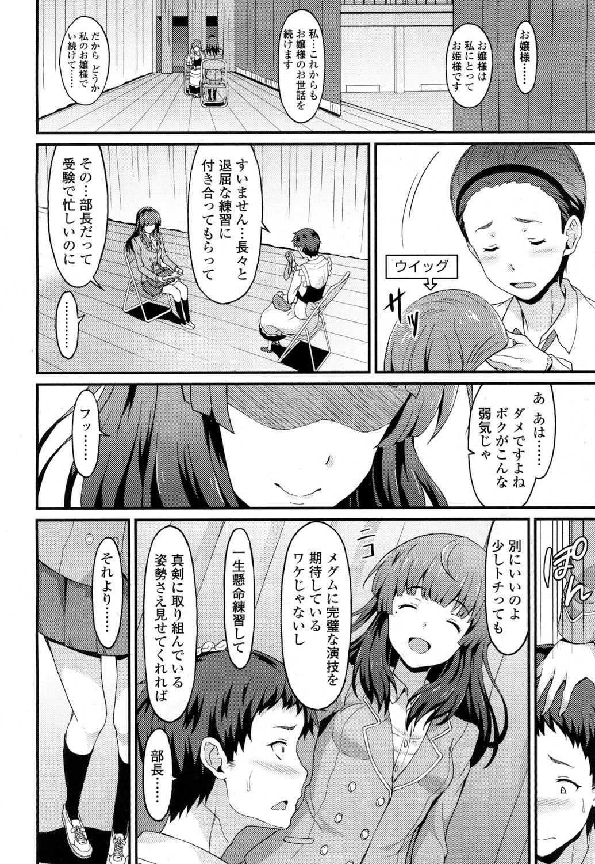 【エロ漫画】演劇部の少年が女装メイド姿で憧れの女部長へ躾を乞うwww【ラサハン:こんなボクでもお役に立てますか?】