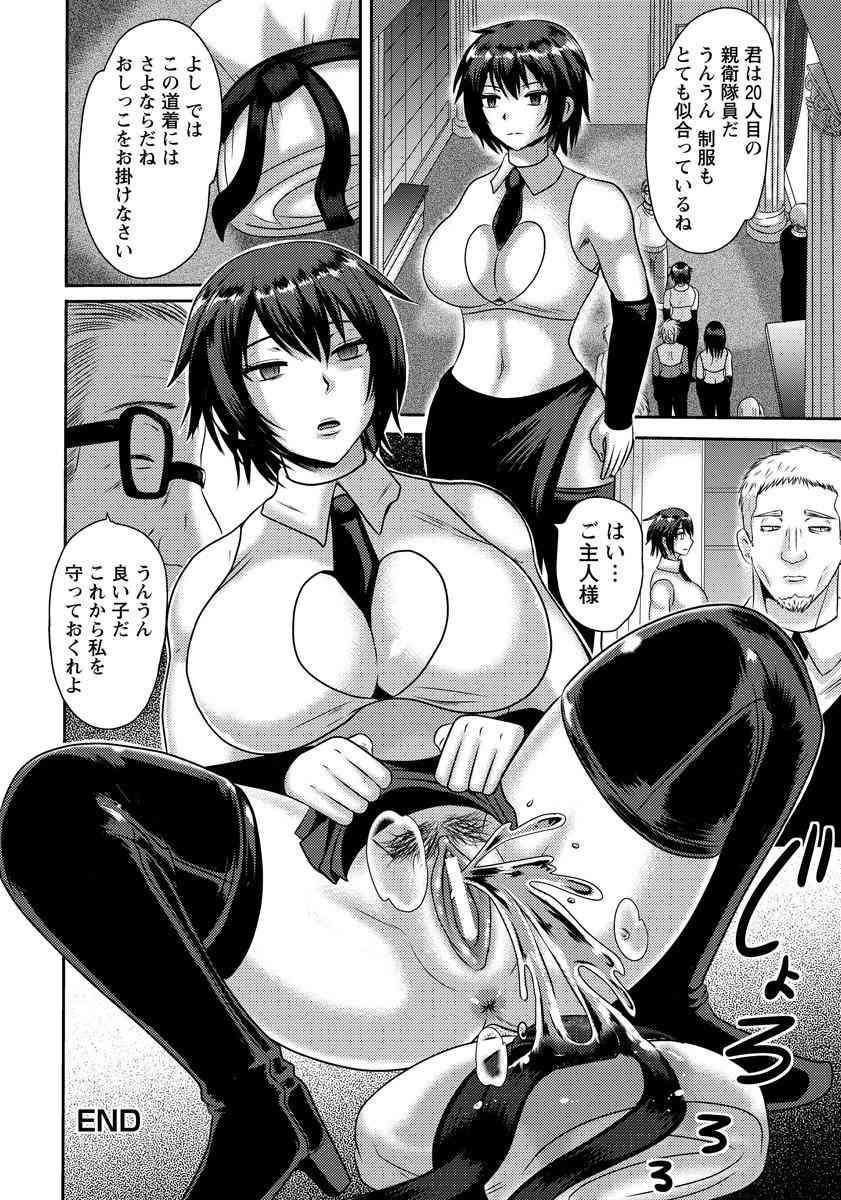 【エロ漫画】巨乳女格闘家があまりに激しい洗脳調教に自我消失www