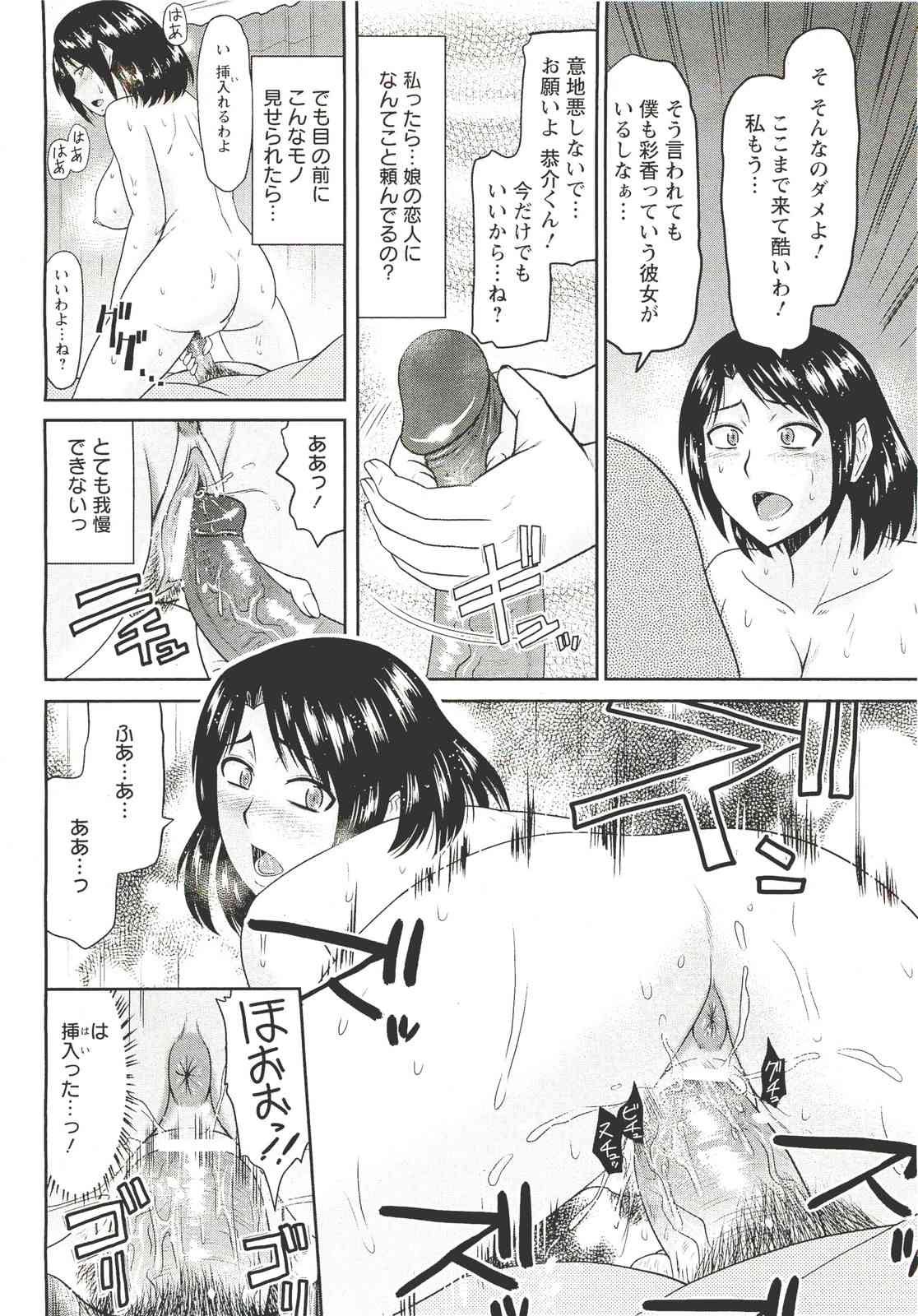 【エロ漫画】娘の彼氏のチ○ポに大ハマりしてしまった寝取られママwww【畠山桃哉:ソレが欲しい】