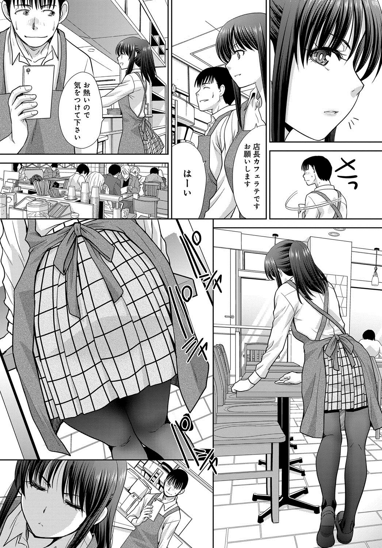 【エロ漫画】ミニスカートに黒タイツ姿がエロ過ぎるバイト女子…店長に盗撮されたことに気づき足コキでお仕置きwww【板場広し:バイトちゃんの足に敷かれる】