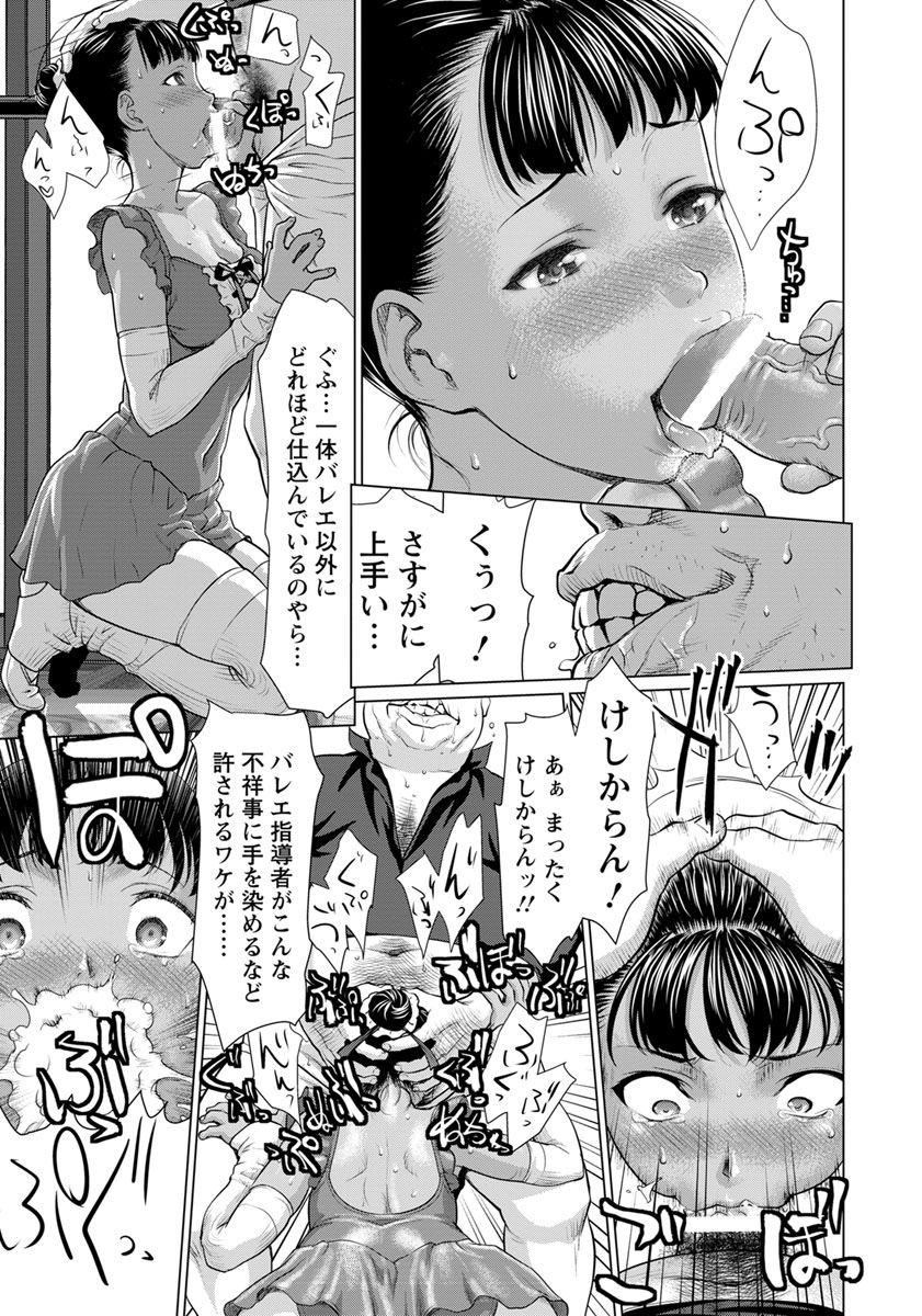 【エロ漫画】レオタード姿がエロ過ぎる褐色肌の巨乳ダンサー少女…キモデブ警備員に講師との不倫現場を盗撮され脅迫レイプ被害にwww【さいだー明:ネトリLesson】