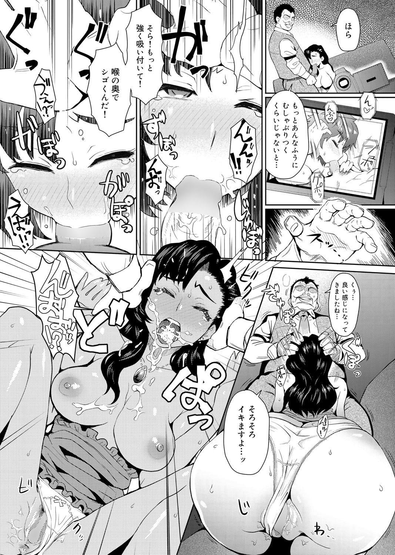 【エロ漫画】愛する夫が部下と不倫していたのを知りショックを受ける美人妻…興信所の男に言葉巧みにそそのかされ寝取られてしまうwww【伊藤エイト:理想の妻】