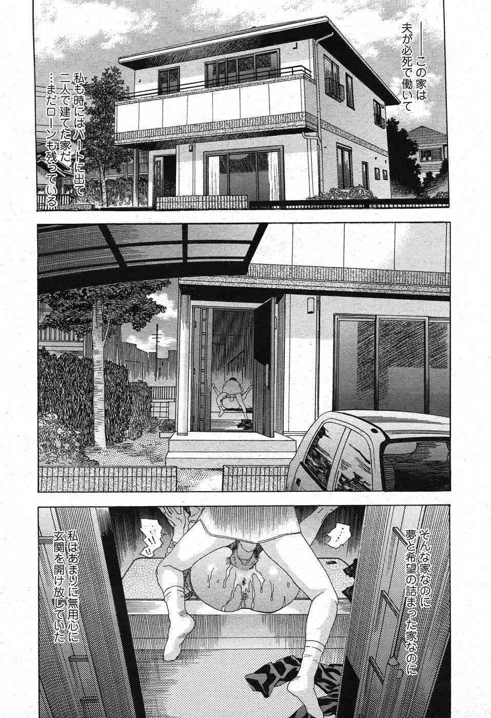 ゲイ エロ 漫画