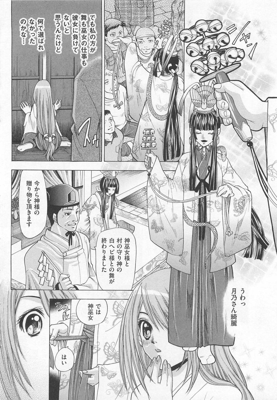 【エロ漫画】村の神社で行われているスカトロ祭を覗き見してしまった少女…罰として一生肉便器として監禁されるという刑に処されるwww【橘孝志:巫女の仕事】