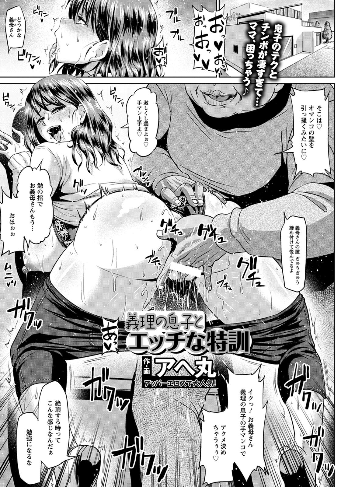 な 無料 マンガ エッチ