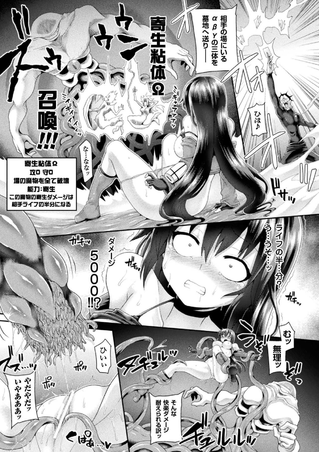【エロ漫画】仮想空間でカードバトルを挑まれた巨乳美少女…敵の操るモンスターに襲われヌルヌル触手による快楽に堕ちwww【こっぱむ:ジョーカーゲーム】