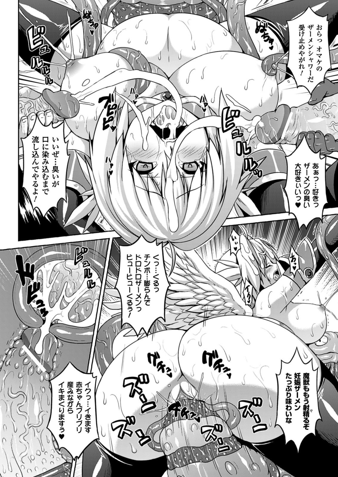 【エロ漫画】清らかな天使に変身して悪魔と戦う少女…触手に拘束され悪魔の卵をマンコに産み付けられてしまうwww【ソメジマ:エンジェル☆ボディ】