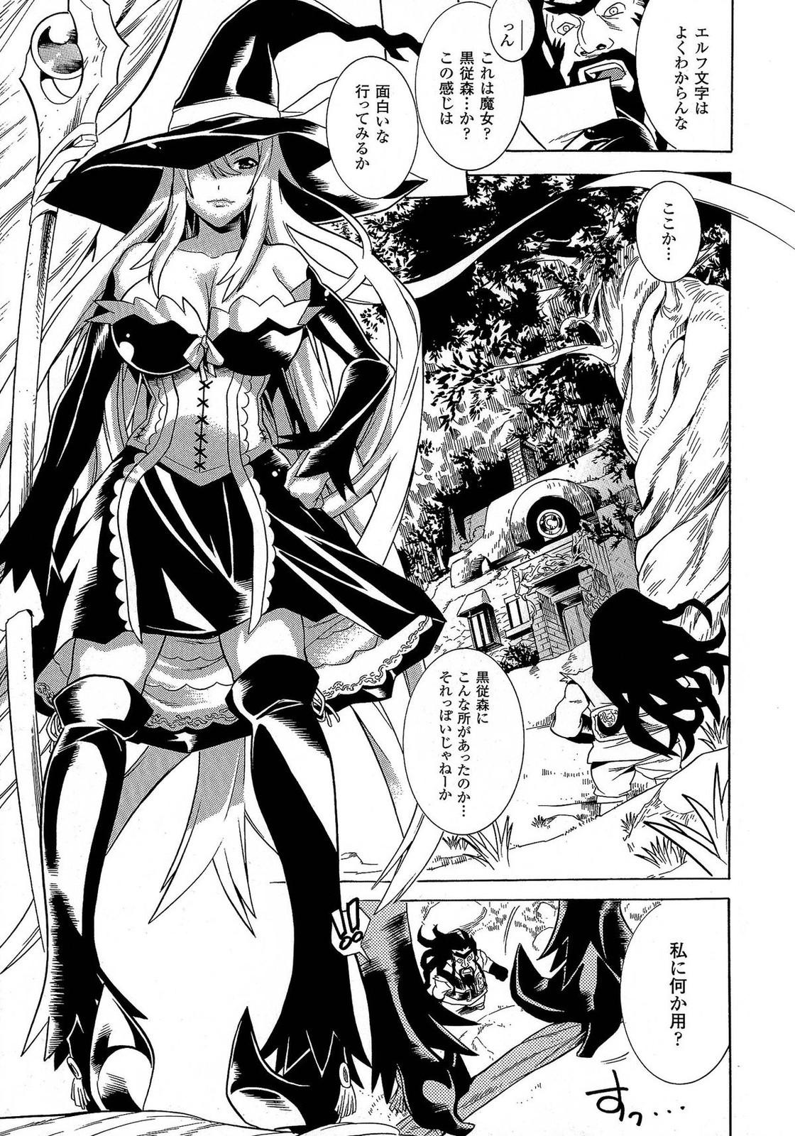 【エロ漫画】ゲスな男に魔力を封じられてしまった魔女…デカパイにチンポを挟まされ強制性奉仕www【天道まさえ:醜いはじまり】