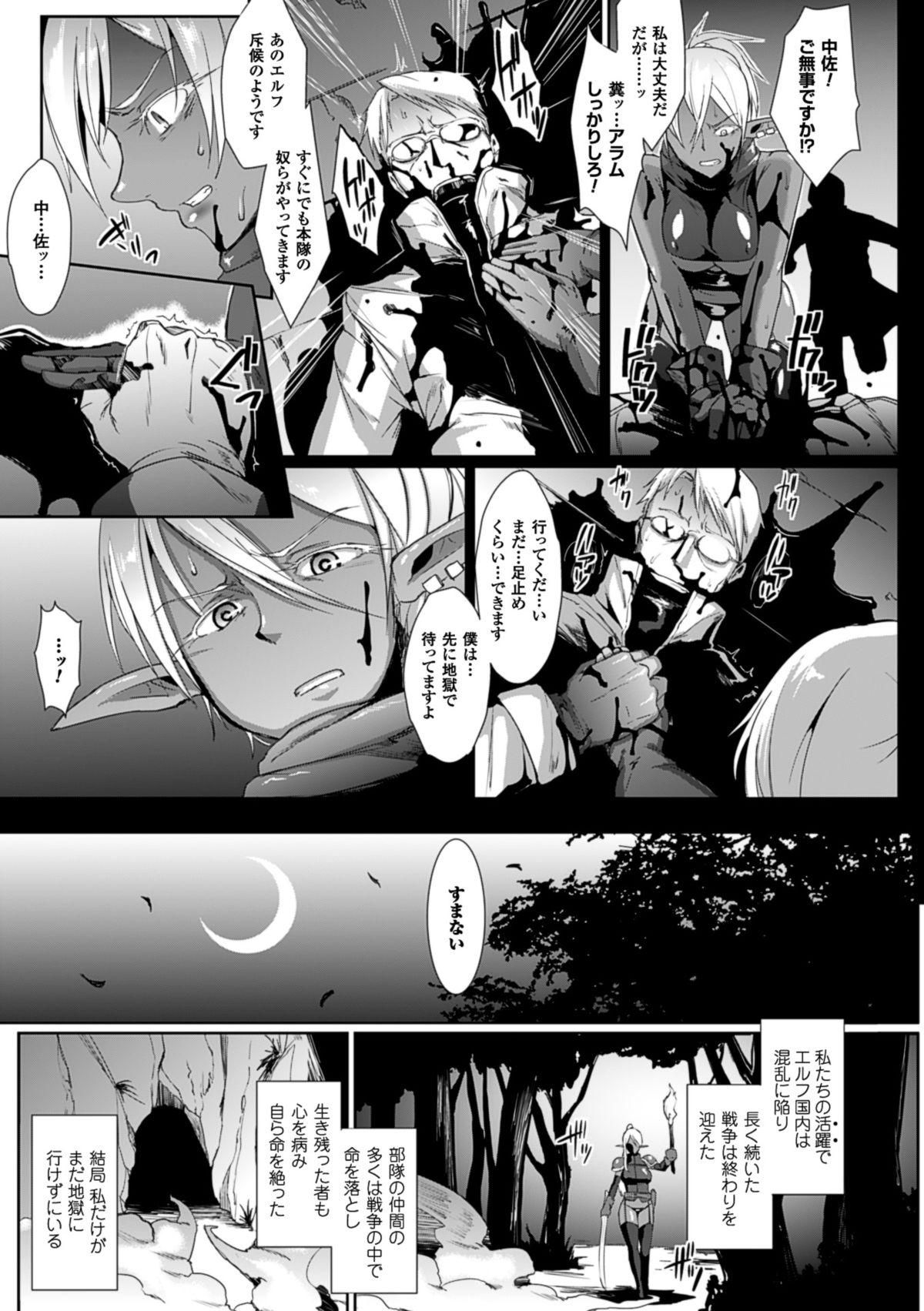 【エロ漫画】凛々しいダークエルフの女騎士…仲間を孕ませ続ける淫魔に立ち向かうも触手に捕われ凌辱されるwww【焔野一人:シェルショック】