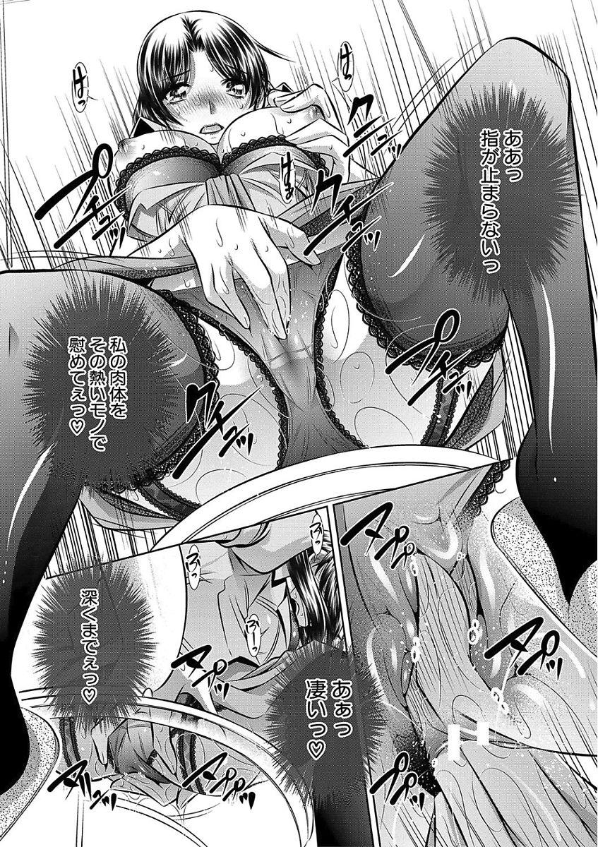 【エロ漫画】年上の男が好みの天真爛漫な教育実習生…学校内のトイレでオナニーしてしまったことが教え子にバレてしまいアナルを執拗に責め立てられるwww【NABURU:尻婚】