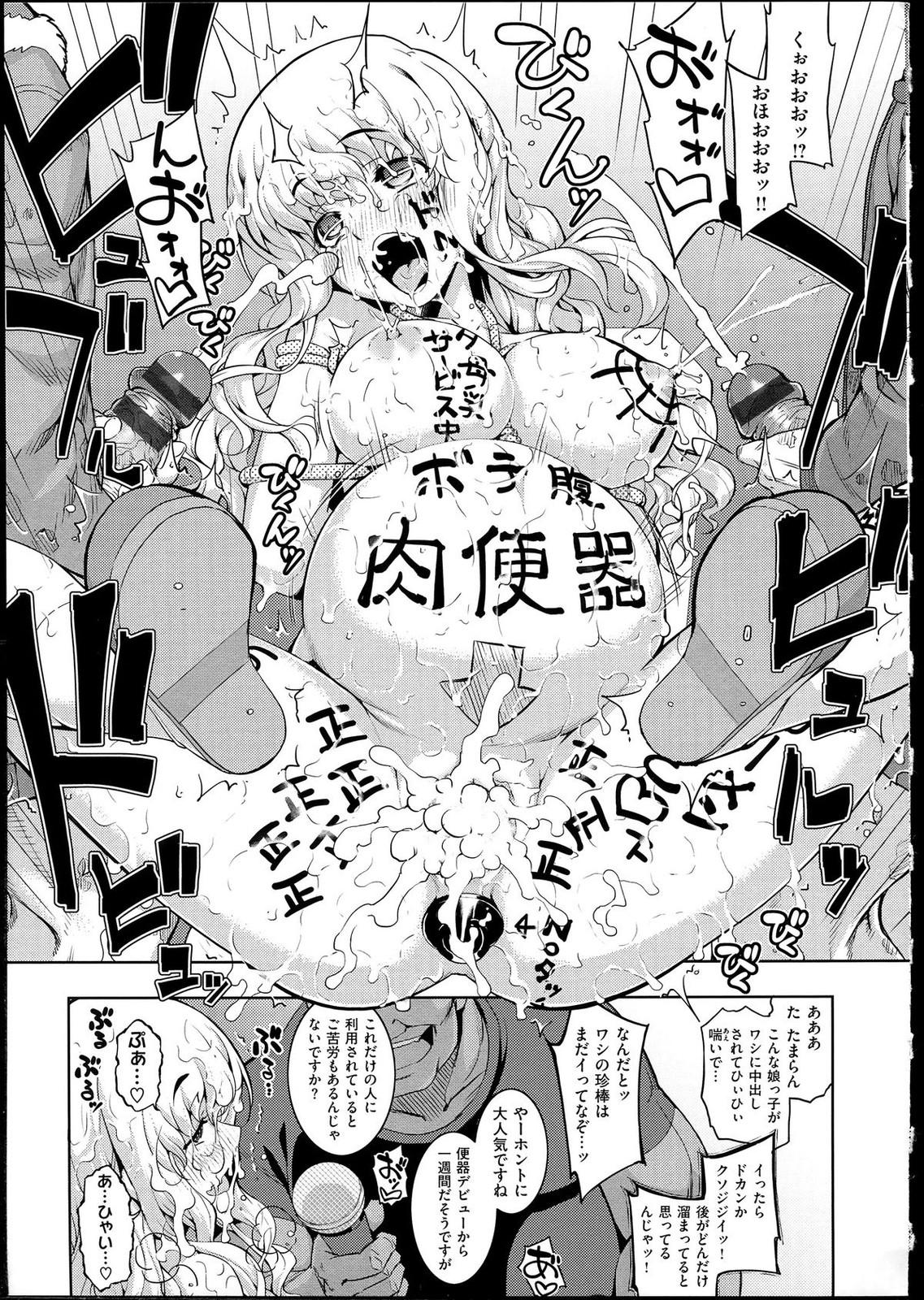 【エロ漫画】チンポのことしか考えられない肉便女たち…オマンコが壊れそうなのほど過激な責めに涎を垂らしてイキまくるwww【無望菜志:NTRビデオレター】