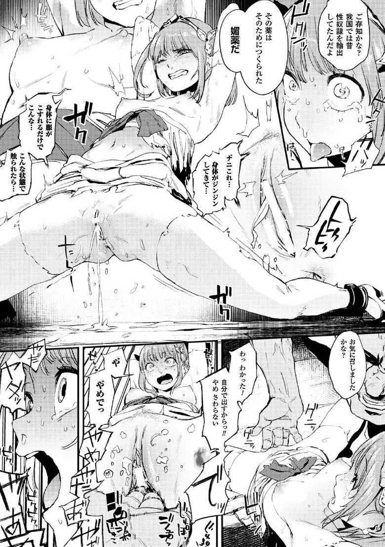 【エロ漫画】体液が宝石になる体質のお姫様…ゲスな臣下たちに地下牢へ監禁され薬漬けの性奴隷にwww【鬼頭サケル:宝珠姫】