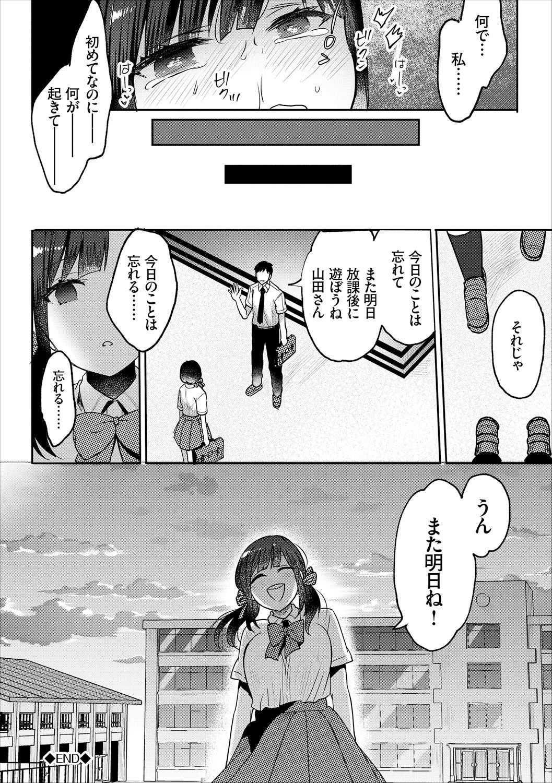 【エロ漫画】クラスメイトに催眠術をかけられた巨乳JK…意識の無い中強制的にマンコへ中出しされ孕ませられるwww【フジツナ:サイミンカノジョ】