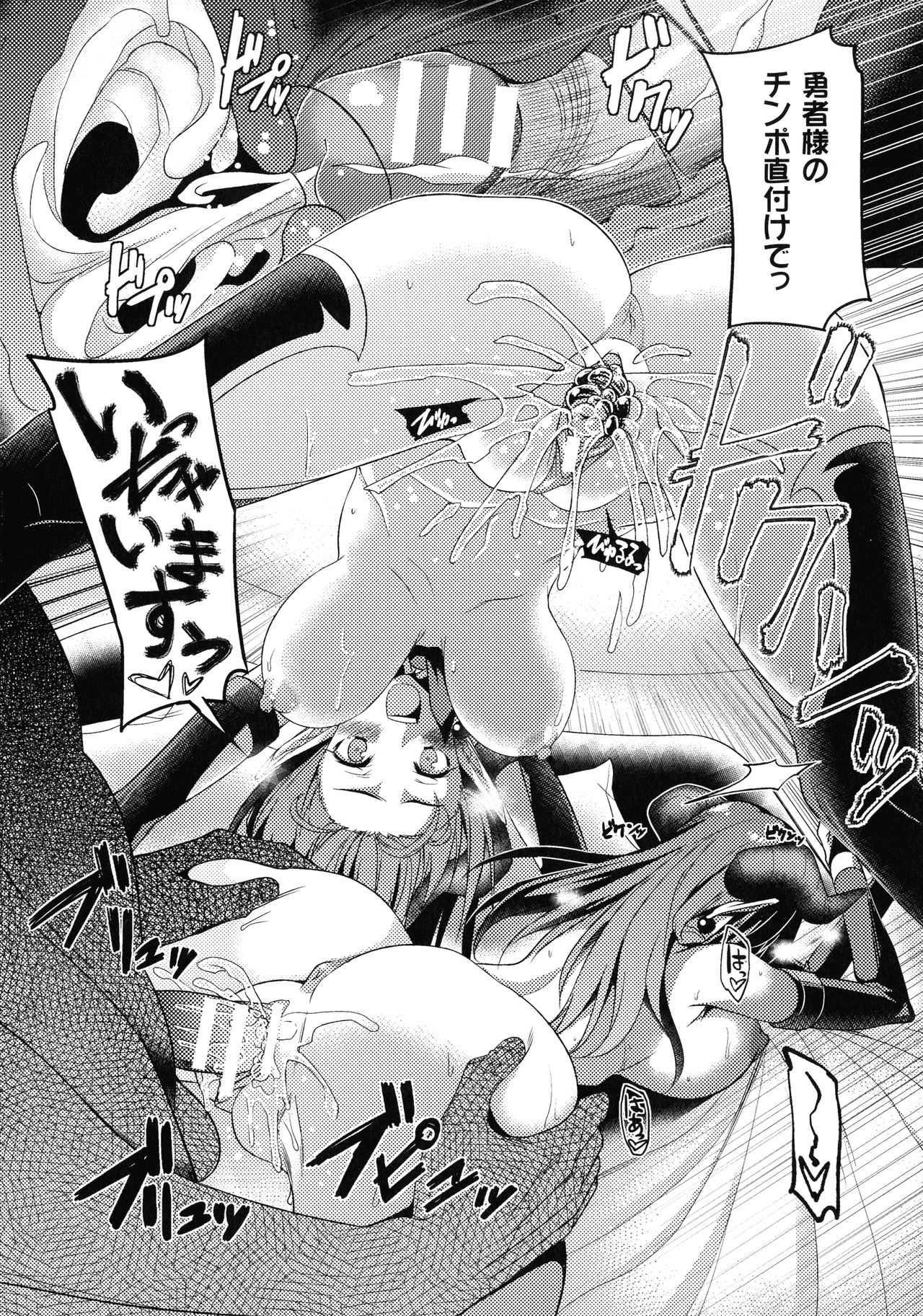 【エロ漫画】勇者に捕われたサキュバスの女の子…絶え間なく続く苛烈な快楽責めに屈し快楽堕ちwww【みやねあき:Guidance of soul】
