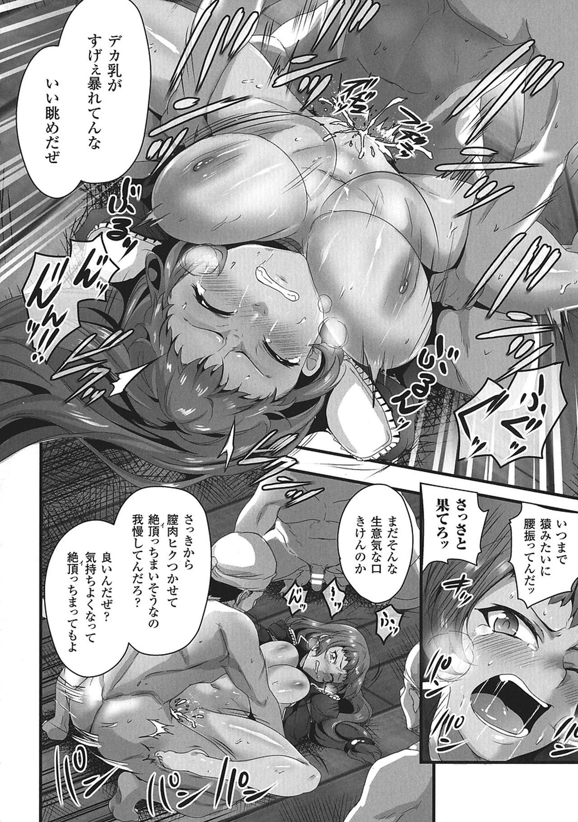 【エロ漫画】女だけの海賊団を率いる姉御肌の船長…部下たちの前で鬼畜な男たちに嬲られ快楽堕ちwww【K2isu:被虐の女海賊】