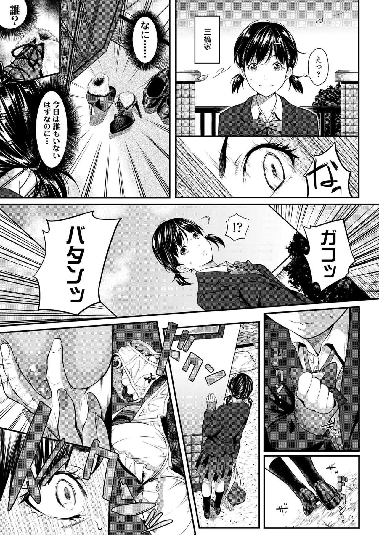 【エロ漫画】彼氏の浮気疑惑に心を痛める清楚系JK…鬼畜男に目を付けられ寝取られるwww【二峰跨人:挿れたいのは別のひと】