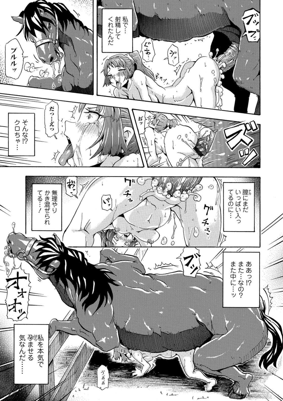 【エロ漫画】牧場の馬に恋する美少女従業員…牝馬に嫉妬し獣姦セックスに挑戦するも子宮脱www【中田ミツル:私の彼氏はウマいのよ?】
