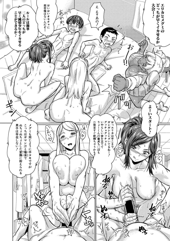【エロ漫画】股も口もユルユルなギャル3人組…公園で拾った可愛いショタをお持ち帰りして性欲発散www【空蜂ミドロ:がんばれ♡少年たち!】
