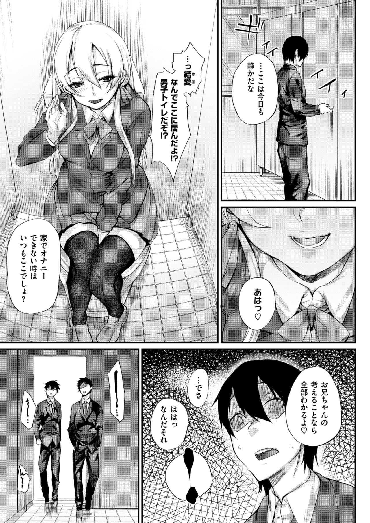 【エロ漫画】執拗に誘惑してくる義理のJK妹…ついには学校の男子トイレまで追いかけてきて逆レイプを仕掛けてきたwww【らま:兄妹のキョリカン】