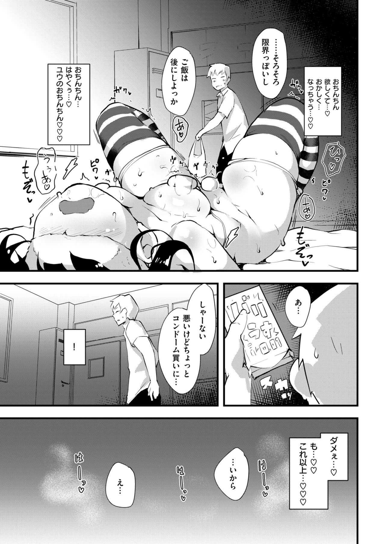 【エロ漫画】彼氏と学校に盗み入り泊まり込んでいるJK…玩具責め&放置プレイに堕ちて生チンポが欲しいと懇願www【rca:大型休日の過ごし方について】