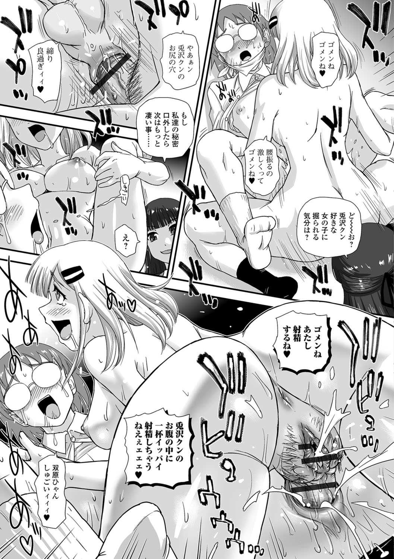 【エロ漫画】(2/2話)学校内でヤリまくるふたなりレズJKカップル…覗き見していた男子生徒を拘束して逆レイプ3Pでお仕置きwww【ダルシー研Q所:フタナリセクスアリス 第2話】