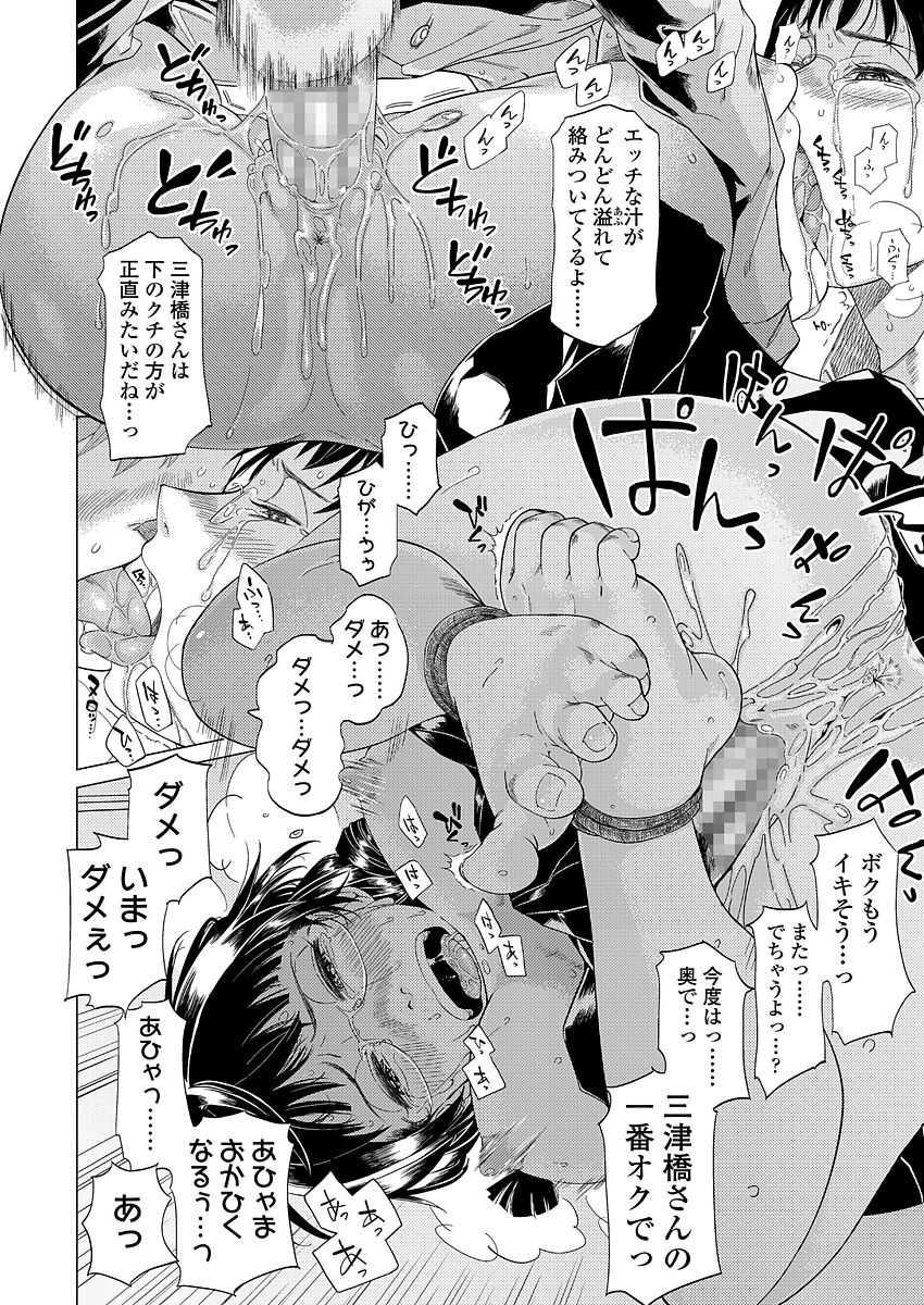 【エロ漫画】傲慢な態度でクラスメイトを顎で使う生意気JK…ついにキレられ下剋上レイプにマンコを濡らしまくるwww【るりいろシュガー:Violarion Cohar】