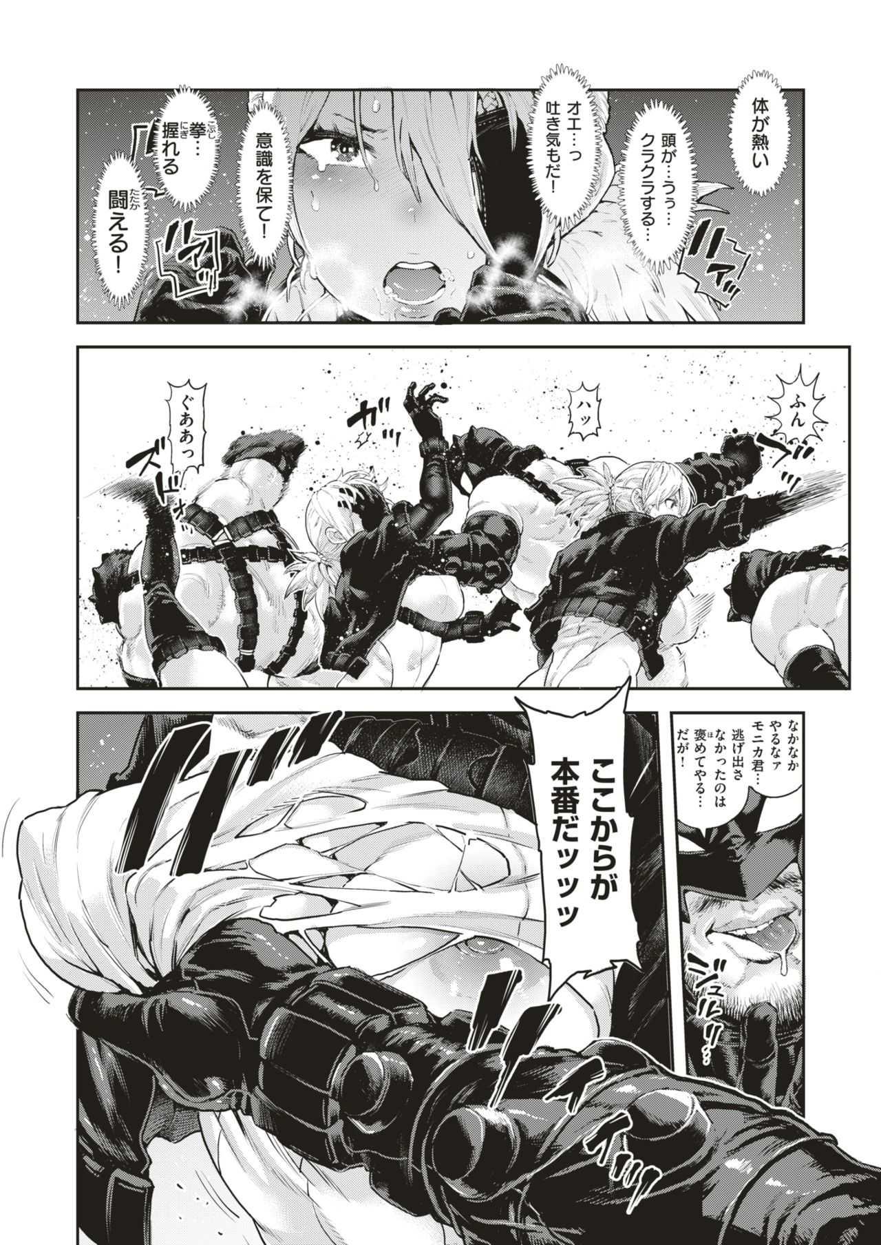 【エロ漫画】地下闘技場で戦う元奴隷の巨乳美女…金とチンポに屈し公開凌辱レイプで自我崩壊www【サバイバル刃:マネーの兎】