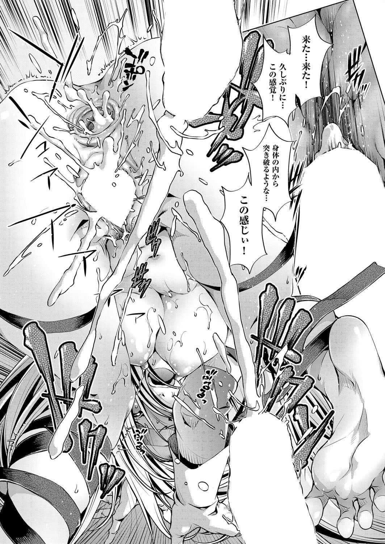 【エロ漫画】ゴブリンの群れに襲われた女戦士…性欲処理のためだけに欲望全開で犯されるwww【おおとりりゅうじ:冒険者レベル3】