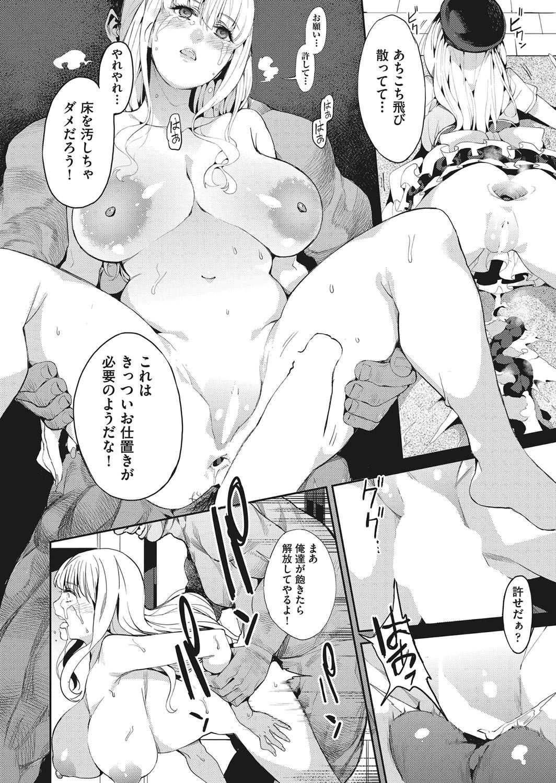 【エロ漫画】枕営業を強要された駆け出しアイドル…イラマチオ中に尻にワインを注ぎ込まれ脱糞www【あずきこ:アイドルに私はなる!】