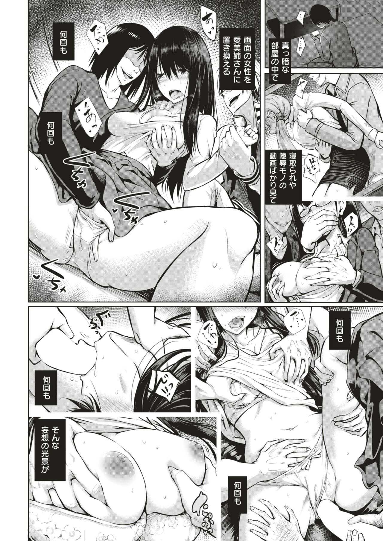 【エロ漫画】婚約者との結婚を控えたお姉さん…いじめられっ子の幼馴染に売られハメ撮り輪姦レイプの被害にwww【「タカシ」:家族】