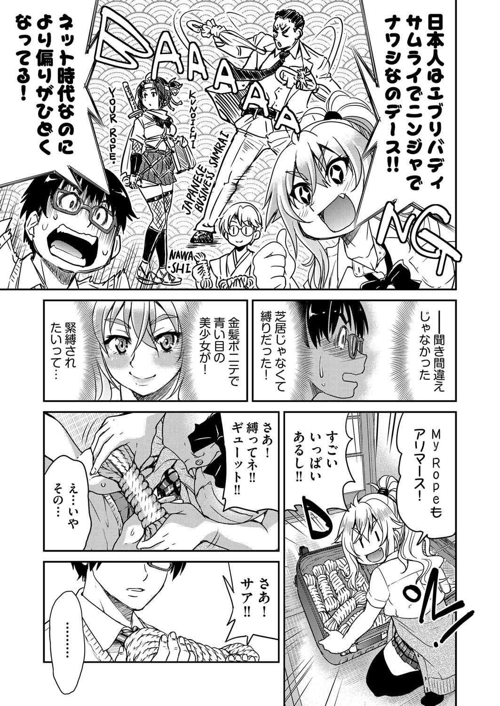 【エロ漫画】日本文化が大好きな留学生の金髪碧眼JK…緊縛をただのアートだという勘違いを正すため徹底的に縛り嬲り倒すwww【井上よしひさ:JAPANESE SHIBARI inアート!】