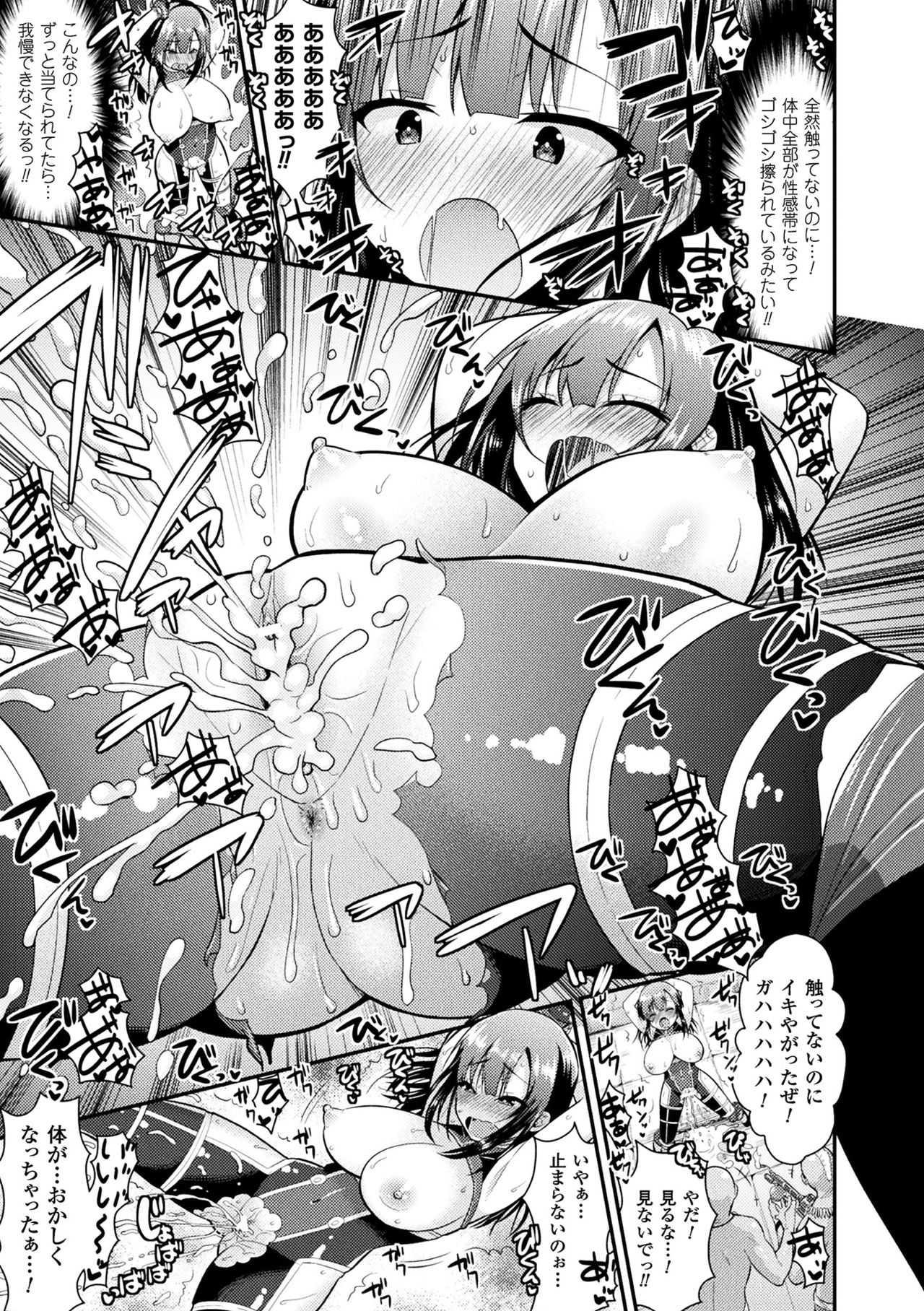 【エロ漫画】自警団に所属する勇敢な美少女…蛮族に拉致監禁され快楽拷問器具に屈し失禁www【さき千鈴:世紀末快楽兵器伝説】