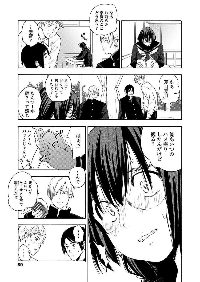【エロ漫画】クラスに馴染めず孤立している転校生JK…DQN男に目を付けられ性欲処理をするよう命じられてしまい…!?【きいろいたまご:奈落の縁】