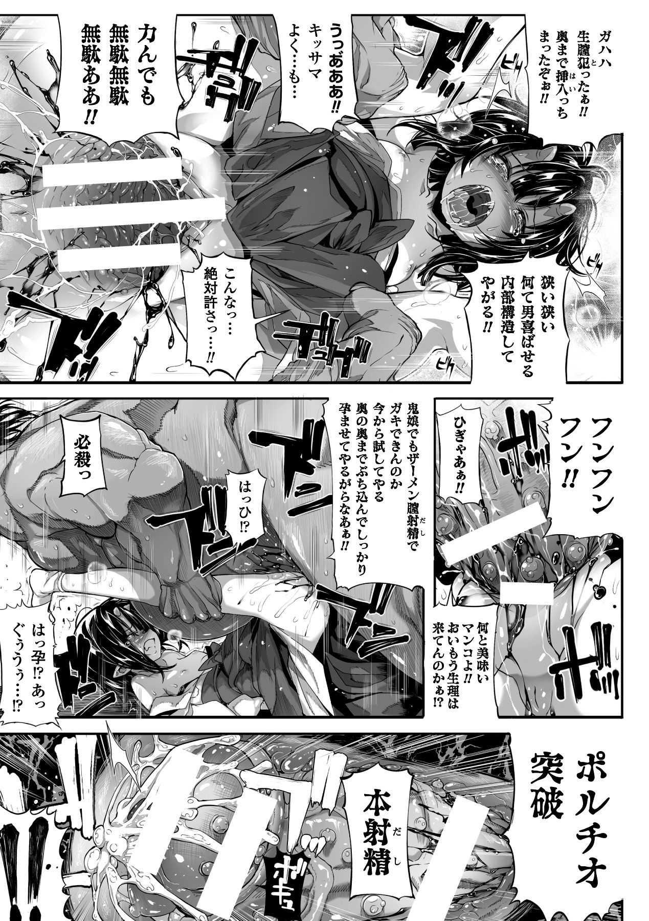 【エロ漫画】弟を人質に取られてしまった貧乳鬼っ娘…100人にブチ犯されて見るも無残な姿にwww【モチ:闘鬼凌辱】