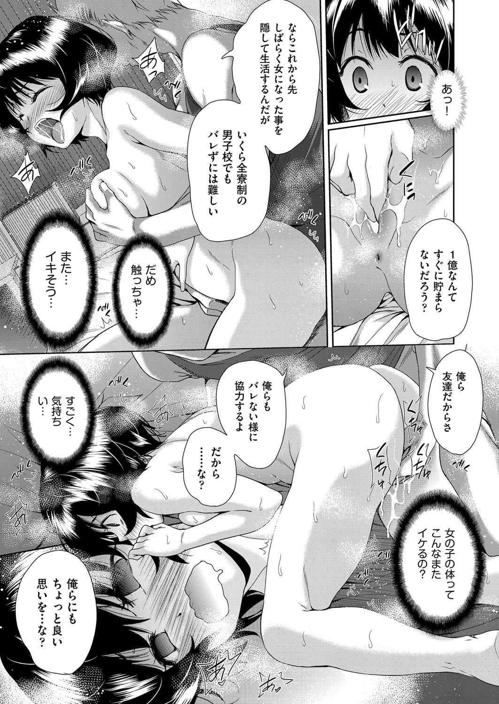 【エロ漫画】怪しいアプリで女体化してしまった少年…元に戻るPを稼ぐため男友達相手に性奉仕した結果身も心もメスにwww【テツナ:女の子になるアプリ】