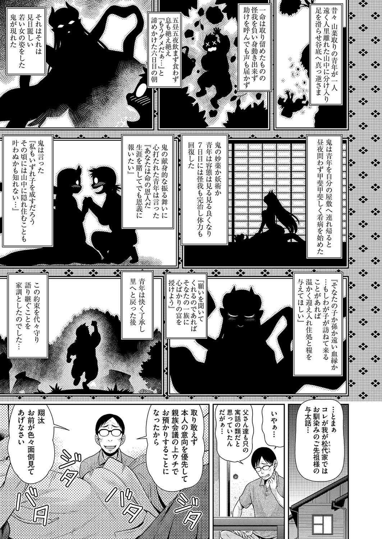 【エロ漫画】突然少年の元に現れた巨乳サキュバス娘…騎乗位でザーメンを一滴残らず搾り取るwww【幸田朋弘:ももかフォーリナー】