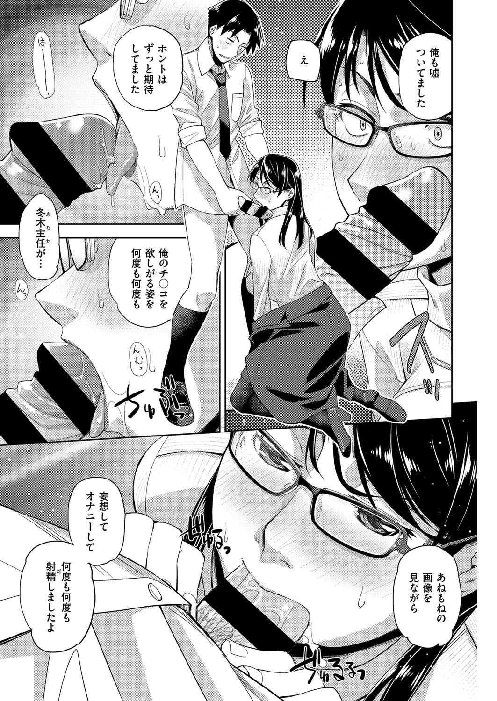 【エロ漫画】エロ系SNSに写真を投稿している露出好きOL…部下にバレてしまい社内でオナニーするよう命令されて…!?【皐月みかず:君の眼鏡に恋してる】