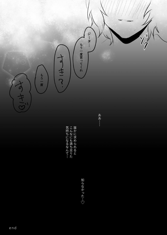 【エロ同人誌】(C93)罠に嵌りカトルと共に監禁されてしまったジータ…媚薬漬けにされ人格崩壊するほどセックス狂いにwww【ロジオネ:ジータちゃんが男の子たちとキメセクする本】