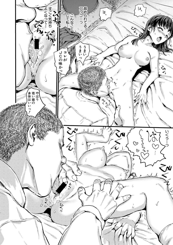 【エロ漫画】失恋して自暴自棄になってしまったJC…援交に手を出しチンポのことしか考えられないビッチにwww【隈太郎:嗜春期のこころ】
