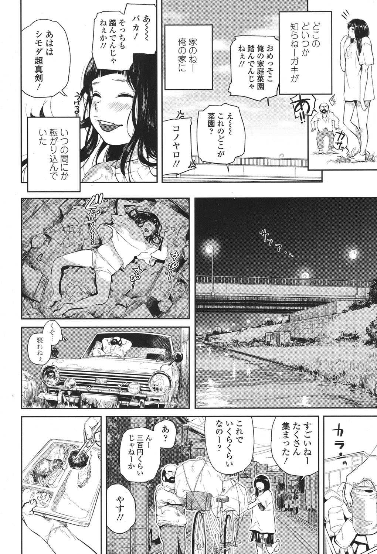 【エロ漫画】入水自殺に失敗した家出少女のJK…ホームレスの住処に居候し自ら誘惑しだして…!?【べろせ:ふたりぐらし】